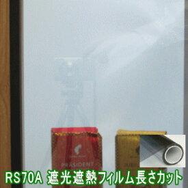 ガラスフィルム 窓 遮熱 遮光 UVカット ミラー調シルバー反射 RS70A 912mm幅 10cm単位販売 幅なり 透明平板ガラス用 内貼り