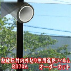 【高透明省エネシート】RS70Aデシ(0.01)平米単位縦横オーダーカット販売透明ガラス用窓ガラスの遮光節電シート遮熱日射調整熱線反射シートけが防止UVカット飛散防止安価防災