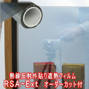 外貼り用 遮熱シート ミラー調 反射 遮光シート オーダーカット RSA-Ext 面積販売 窓ガラスの遮熱 遮光 節電 UVカット 紫外線カット 地震対策 エコ 熱線反射 日照調整 防災 カラー選択 網入りガラスに最適