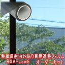 遮熱 断熱シート飛散防止兼用 夏冬両用 RSAーLEシリーズ オーダーカット0.01平米単位販売 装飾シート 断熱シート 計算フォームに入力で…