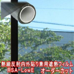 遮熱 ガラスフィルム 断熱フィルム 飛散防止兼用 RSA-LEシリーズ 断熱フィルム 夏冬両用 オーダーカット0.01平米単位販売