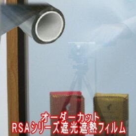 【条件付送料無料】【遮熱防災兼用マジックミラー調】RSAシリーズ省エネフィルムの代表格で安価 オーダーカット0.01平米単位販売遮熱 UVカット地震台風対策カラー選択 計算フォーム価格自動計算透明平板ガラス内貼り用