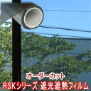 ハイレベル紫外線カット 遮熱シート飛散防止兼用 ミラー反射RSKシリーズ オーダーカット0.01平米単位販売 カラー選択 透明平板ガラス用…