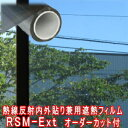 【条件付送料無料】内外貼り兼用 RSMEシリーズ2種 シルバー反射 高遮熱シート 透明平板ガラス オーダーカット0.01平米単位販売 UVカッ…