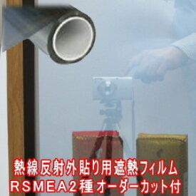 ガラスフィルム 窓 遮熱 UVカット率99.9% ミラー調シルバー反射 RSMEAシリーズ オーダーカット販売 0.01平米単位 価格自動計算 透明平板ガラス 内外貼り兼用