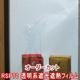 断熱フィルム 飛散防止兼用 透明系 RSP70 オーダーカッ販売 低反射断熱フィルム 計算フォームで価格自動計算透明平板ガラス内貼り用