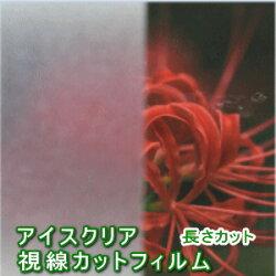 装飾フィルムタペストリー調の窓ガラスシートOptiaアイスクリア1250mm巾cm単位長さ販売目隠しフィルム視線カットフィルム飛散防止フィルムプライバシー保護視線カット紫外線カットUVカット