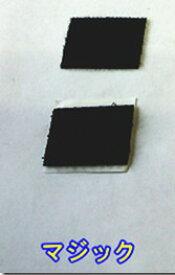 遮熱クールアップ・クールネット共用 点止めセット1) マジックテープ 12組セット貼り替え予備用・点止めピッチ(間隔)を狭めて貼りたい方にお勧め