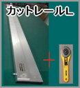 【ポイント+クーポン】【ガラスフィルム施工用工具】カットレール L