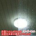 防曇フィルム【洗面台の鏡用】 アンティフォグ:AFOG-50 オーダーカット0.01平米単位販売