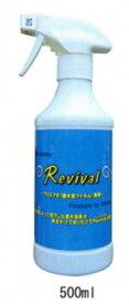フィルムクリーナー FC75Revi スプレーボトル 500ml 防曇フィルムの親水効果復元 曇り止め効果を永持ちさせる洗浄剤 通常ガラスフィルムの洗浄用にも使える アクリル板等クリーニング