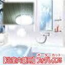 浴室内鏡用防曇フィルム フォグレス75デシ(0.01)平米単位販売PET厚75μm 総厚100μm 長寿命