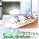 防曇フィルム 親水フィルム フォグレス751250mm巾 メートル単位長さ販売内貼り外貼り兼用