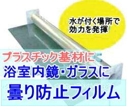 防曇フィルム親水フィルムフォグレス751250mm巾cm単位長さ販売