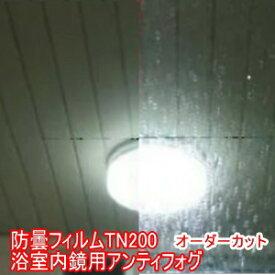 防曇フィルム 浴室の鏡用 TN-200 オーダーカット 0.01平米 単位販売 価格自動計算 結露対策 割れ防止 アクリル板貼付用には【フォグレス75希望】と備考欄にご記入下さい