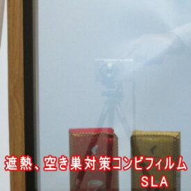 ガラスフィルム 窓 地震対策 遮熱 SLAシリーズ 1520mm巾 30m ロール販売 省エネ 防災 紫外線カット 視線カット カラー2種 透明平板ガラス 内貼り用
