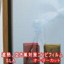 【強地震対策・遮熱兼用フィルム】のコンビフィルム SLAシリーズ オーダーカット0.01平米単位販売透明ガラス用 窓ガラスの省エネ節電フ…