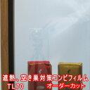 透明系防犯断熱コンビシート TL70 オーダーカット0.01平米単位販売 シート総厚240μm透明系断熱防犯兼用 透明平板ガラス内貼り用 ガラ…