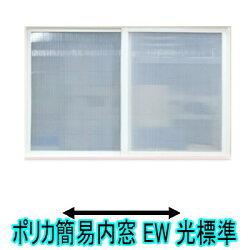二重窓簡易内窓イージーウインドウLサイズ(W1830mm×H1830mm以内)ご指定サイズオーダー加工付き