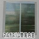 Sサイズ(900mmW×1300mmH以内) ポリカ 断熱内窓スリム 簡易内窓PBSL-090 ポリカ中空ボード内窓断熱 省エネ 通風 視線カット ご指定サイ…