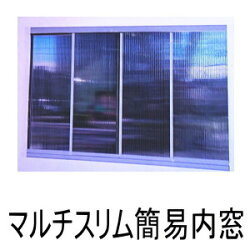 ポリカ中空ボード簡易内窓PBSL断熱省エネ通風視線カット自分で簡単に設置可能縦+横合計cm長さ単位販売断熱内窓スリムPBSLご注文は、数量135以上でお願いします。
