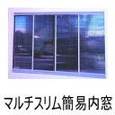 SMサイズ(1300mmW×920mmH以内) ポリカ 断熱内窓スリム 簡易内窓PBSS-130 ポリカ中空ボード内窓断熱 省エネ 通風 視線カット自分で簡単…