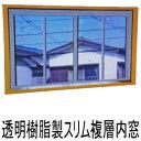 透明樹脂製マルチスリム複層二重窓 MSDPA 断熱 節電 開閉 通風 防音 結露軽減 採光 UVカット (縦+横)合計cm単位販売 100円/合計cm数