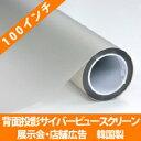 背面投影スクリーン サイバービュースクリーン100インチ(1829mm×1371mm)1枚単位販売リア プロジェクター スクリーン