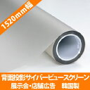 背面投影スクリーン サイバービュースクリーンフィルム1520mm幅 cm単位長さ販売リア プロジェクター スクリーン