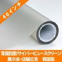 背面投影スクリーン サイバービュースクリーン40インチ(813mm×610mm)1枚単位販売リア プロジェクター スクリーン
