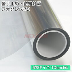 防曇・親水フィルムフォグレス751250mm巾cm単位長さ販売PET厚75μm総厚100μm生鮮食品などのショーケースにもピッタリです