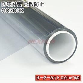 ガラスフィルム 窓 地震 台風対策 UVカット 防犯対策 GS200K オーダーカット 0.01平米単位販売 計算フォームで価格自動計算 透明平板ガラス 内貼り用