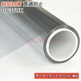 ガラスフィルム 窓 透明 防犯フィルム 貫通防止 ガラス破り対策 UVカット GS350K オーダーカット販売 計算フォームで価格自動計算 透明平板ガラス 内貼り用
