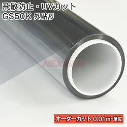 地震対策、飛散防止フィルム外貼り用GS50K-Ext平米単位オーダーカット販売透明ガラス用防災けが防止UVカット地震対策低価格