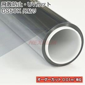 ガラスフィルム 窓 防災 飛散防止 怪我防止 UVカット GS50-Ext オーダーカット販売 0.01平米 透明平板ガラス 内貼り 外貼り 兼用 計算フォームで価格自動計算