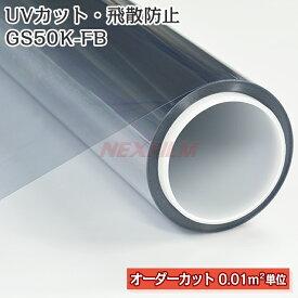 ガラスフィルム 窓 UVカット 飛散防止 GS50K-FB ファインブルー オーダーカット 0.01平米 単位販売 地震対策 透明平板ガラス 内貼り用
