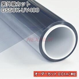 ガラスフィルム 窓 透明 飛散防止 GS50K-UV400 紫外線UVAをほぼ100パーセントカット 防虫対策 オーダーカット 0.01平米単位販売 透明平板ガラス 内貼り用