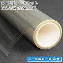 ガラスフィルム 窓 飛散防止 GS50K 1524mm巾 30M巻 ロール販売 透明平板ガラス 内貼り用