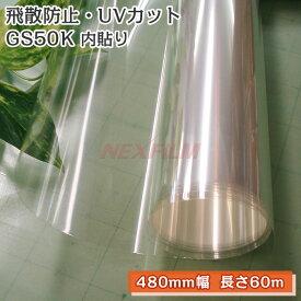 ガラスフィルム 窓 地震対策 防災 GS50K 480mm幅 長さ60m 小幅ロール フィルムカッター付き 透明 飛散防止 ガラス割れ対策 UVカット 透明平板ガラス 内貼り用