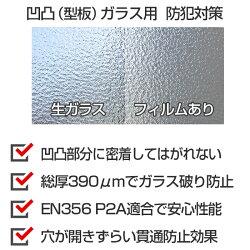 窓ガラス防犯フィルム凹凸ガラス用貫通防止UVカット防犯対策OTA390オーダーカット販売0.01平米単位価格自動計算型板ガラス内貼り用