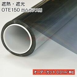 ガラスフィルム窓遮光遮熱ミラー調シルバー反射飛散防止凹凸ガラス用OTE150オーダーカット販売0.01平米単位型板ガラス用内貼り