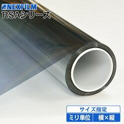 遮熱フィルム熱線反射タイプ6種RSAシリーズ0.01平米単位オーダーカット販売透明ガラス用遮熱日射調整節電紫外線カット
