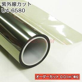 ガラスフィルム 窓 断熱フィルム UV全カット U4-6580 透明系モスグリーン調 オーダーカット 0.01平米 単位販売 価格自動計算 透明平板ガラス 内貼り用