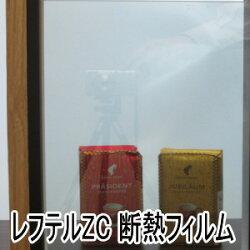 遮熱断熱フィルム飛散防止兼用透明系レフテルZC夏冬両用断熱シート970mm巾cm単位長さ販売