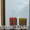 遮熱 断熱フィルム飛散防止台風対策兼用 透明系 レフテルZC 夏冬両用 断熱フィルム 970mm巾 cm単位長さ販売