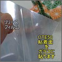 凹凸ガラス用飛散防止シートOTT-150デシ(0.01)平米単位縦横オーダーカット販売型板ガラス用視線カット防災UVカット地震対策デコボコガラスフィルム