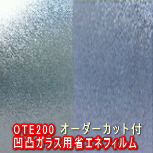 凹凸ガラス用 遮熱フィルムOTE200 オーダーカット0.01平米単位販売 凹凸ガラス内貼り専用 粘着層厚100μm+遮熱フィルム層100μm ガラス割れ対策にも効果大