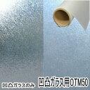 【防災シート凹凸ガラス用】 飛散防止 防災シートOTM50 1270mm巾 15m巻ロール販売窓ガラスの防災 飛散防止 けが防止 UVカット 地震対策…