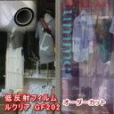 サンゲツ低反射フィルム ルクリア GF202 オーダーカット0.01平米単位販売 窓ガラスno外から反射しにくい