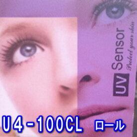 ガラスフィルム 窓 全紫外線カット 飛散防止 U4-100CL 透明 1270mm巾 30m ロール販売 ブルーライトカット中の紫外線もほぼ100%カット 透明平板ガラス 内貼り用